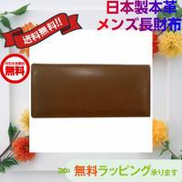 長財布 メンズ キャラメルブラウン メンズ 日本製 本革 薄型 送料無料 8951