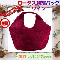 刺繍 バッグ ワインレッド ロータス 大きめ レディース 送料無料 v1079