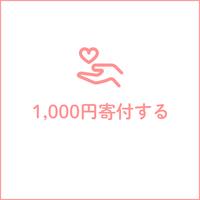 1,000円寄付する