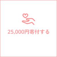 25,000円寄付する