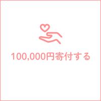 100,000円寄付する