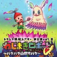《人形劇》ねじまきロボットα〜バクバク山のおばけ〜(DVD・送料込)