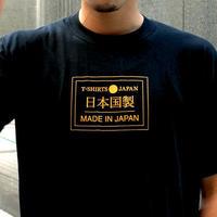 日本国製【日本国製プレミアム】黒