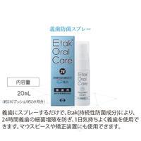 Etak Oral Care 24歯【義歯・マウスピース】