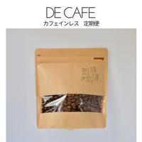 DE CAFE コロンビアカフェインレス 210g  定期便