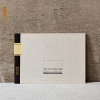建築倉庫 × ツバメノート(B5 設計ノート)