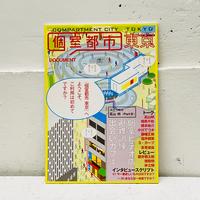 高山明/Port B「個室都市東京」ドキュメント