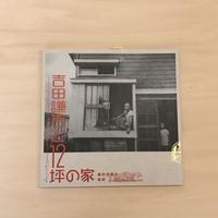 吉田謙吉と12坪の家 ──劇的空間の秘密