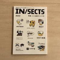 IN/SECTS vol. 6.5 特集 いいお店のつくり方