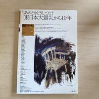建築ジャーナル 2021年3月号「あのときどうしてた?東日本大震災から10年」
