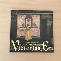 ヴィクトリア時代の室内装飾 ──女性たちのユートピア
