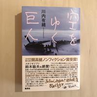 空をゆく巨人(著者サイン入り)【送料無料】