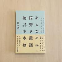 物語を売る小さな本屋の物語 ――メリーゴーランド京都は子どもの本専門店