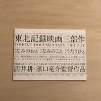 映画『東北記録映画三部作』パンフレット