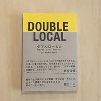 ダブルローカル -複数の視点・なりわい・場をもつこと