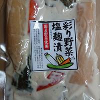 国産野菜使用 彩り野菜 塩麹漬