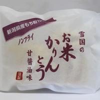 お米かりんとう 甘醤油味