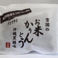 お米かりんとう 沖縄黒糖味
