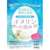 水溶性食物繊維 イヌリン  300g