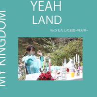 YEAH LAND vol.5 わたしの王国〜特大号〜