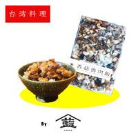 【台湾料理|LANCH】温めるだけ!台湾のソウルフード、香菇魯肉飯