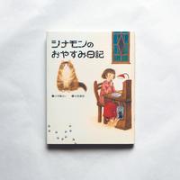 シナモンのおやすみ日記