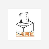 日記屋 月日 本の定期便