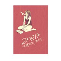 伊藤佑弥・僕のマリ『2人の2月』