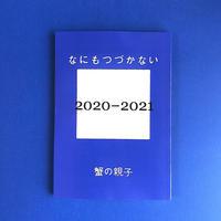 なにもつづかない 2020-2021