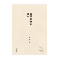 鍋島讃『言葉に棲む日々』