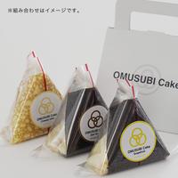 OMUSUBI Cake D(グレープフルーツ&グリーンティー&ショコラ)