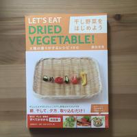 本「干し野菜をはじめよう」