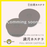 【comming soon】満月カステラ