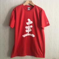 圭 Tシャツ