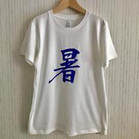 暑 漢字一文字Tシャツ