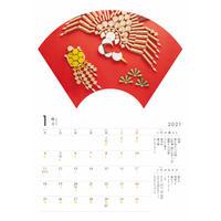積み木手帖 2021 カレンダー