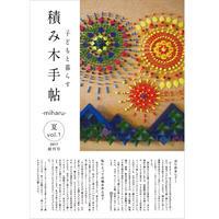 積み木手帖 vol.1