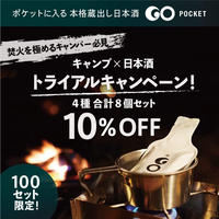 100セット限定・10%off! 野遊び用日本酒「GO POCKET」まとめ買いセット(8パック)