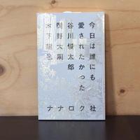谷川俊太郎×岡野大嗣×木下龍也「今日は誰にも愛されたかった」