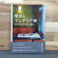 BMC「喫茶とインテリアWEST 喫茶店・洋食店33の物語」