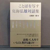 鬼海弘雄「ことばを写す 鬼海弘雄対話集」
