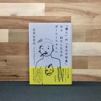 長島有里枝「「僕ら」の「女の子写真」から わたしたちのガーリーフォトへ」