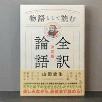 山田史生「物語として読む 全訳論語 決定版」