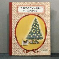★さとうゆうすけさん イラスト・サイン入り「こねこのウィンクルとクリスマスツリー」