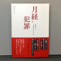 田中ひかる「月経と犯罪 」