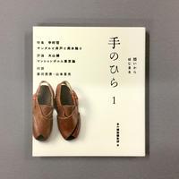 本の雑誌編集部「手のひら 1」