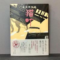 萩原朔太郎 著, 金井田英津子 イラスト「猫町」