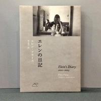 エレン・フライス「エレンの日記」