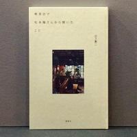 松本隆, 山下賢二「喫茶店で松本隆さんから聞いたこと」