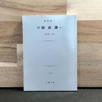 渋沢栄一「雨夜譚」